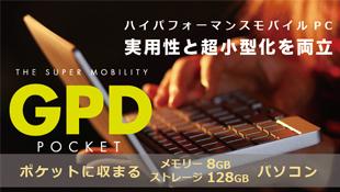 GPD Pocket Makuake project
